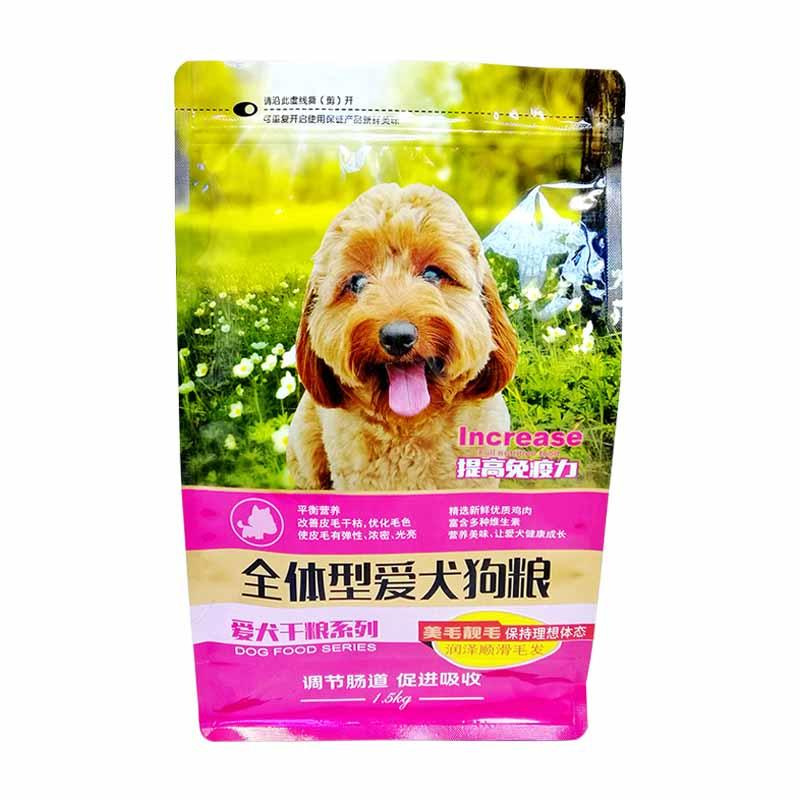 1500g customized flat bottom pet food packaging bag with zipper